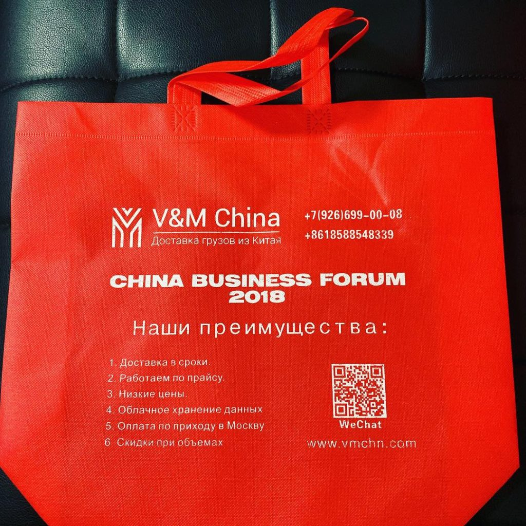 China Business Forum 2018